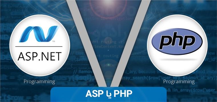 PHP یا ASP.NET