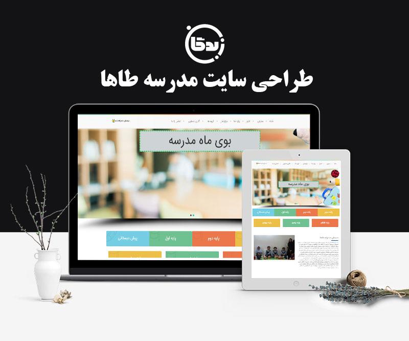 نمونه کار طراحی سایت در کرج