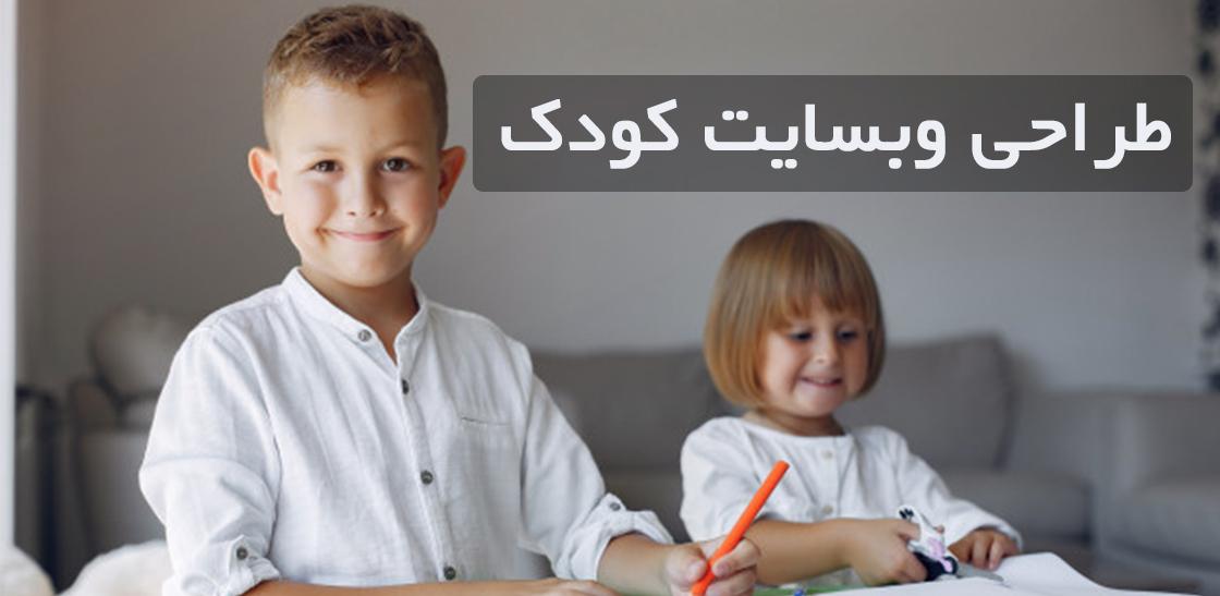 طراحی وبسایت کودک