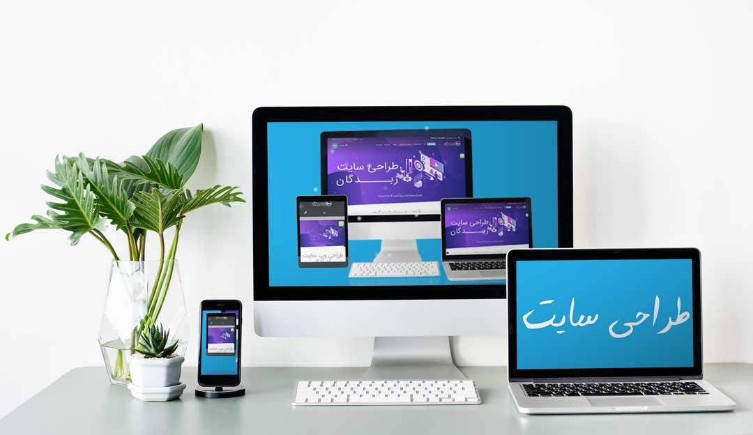 طراحی سایت خوب در کرج