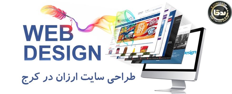 طراحی سایت ارزان در کرج