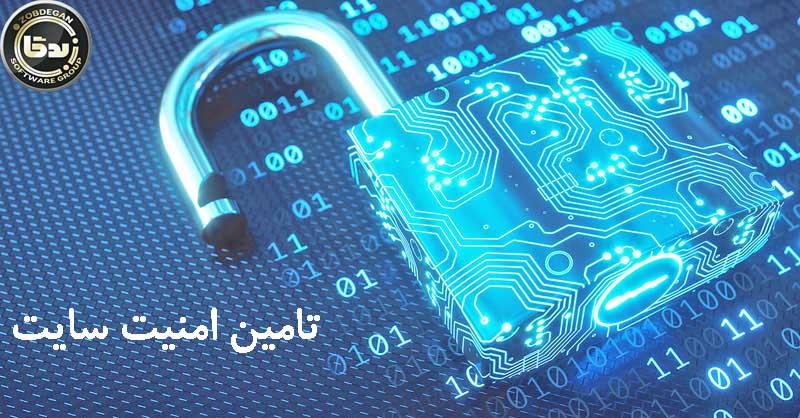 تامین امنیت سایت