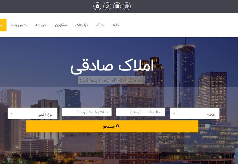 طراحی سایت املاک در کرج