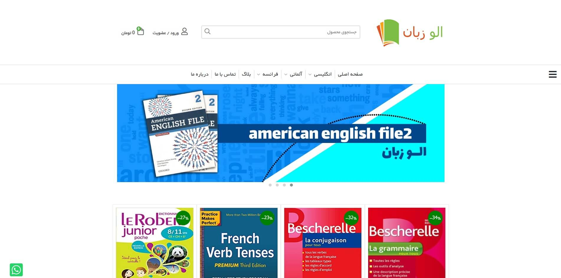 طراحی سایت الو زبان