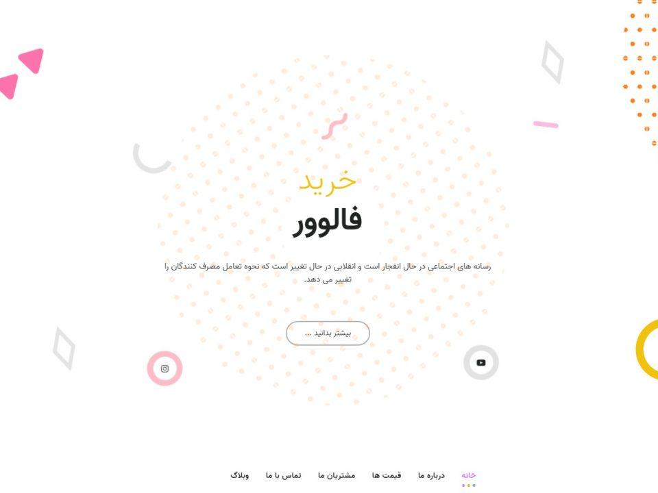 طراحی سایت اختصاصی جم فالو