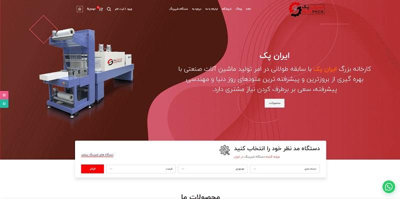 سایت ایران پک