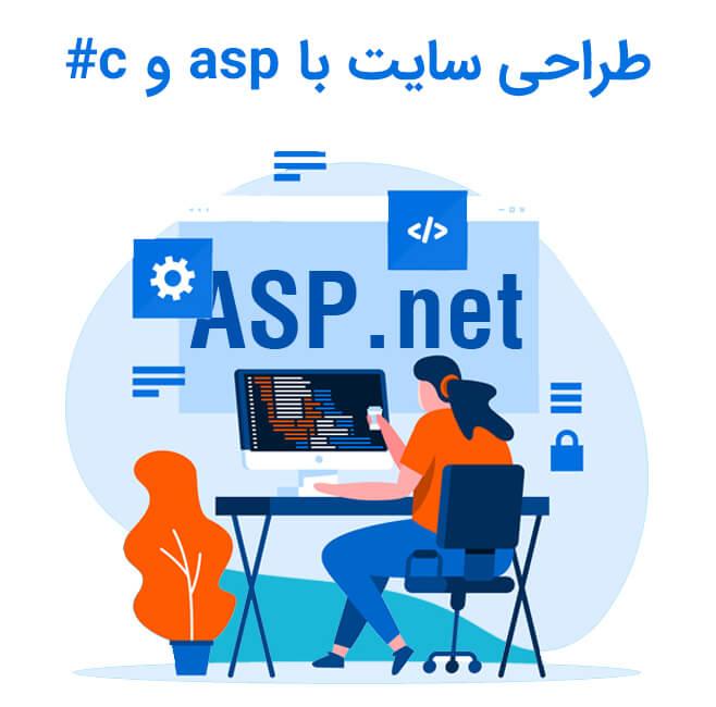 طراحی سایت با asp و c#