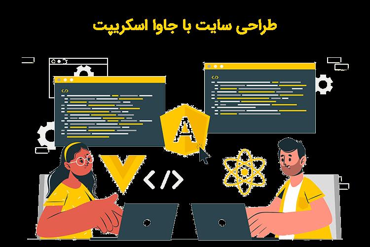 طراحی سایت با جاوا اسکریپت