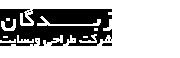 لوگو زبدگان وب